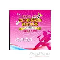 2011客家桐花祭桐花歌曲創作大賽桐花歌曲創作專輯(CD)