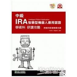 中級IRA智慧型機器人應用認證學術科研讀攻略(附光碟)