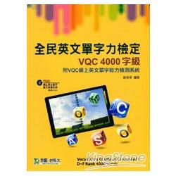 全民英文單字力檢定VQC 4000字級 : 附VQC線上英文單字能力檢測系統