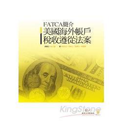 美國海外帳戶稅收遵從法案FATCA簡介