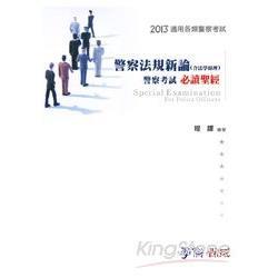 警察法規新論-警察考試必讀聖經-2013各類警察