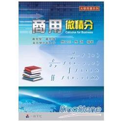商用微積分(一版)大學用書系列<一品>