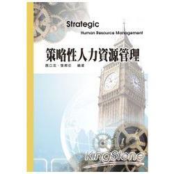策略性人力資源管理-大學用書系列<一品>