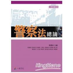 警察法總論(二版)大學用書系列<一品>