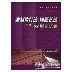 強制執行法.國際私法79~98歷屆試題-律師.司法三等用書<保成>