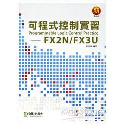 可程式控制實習FX2N/FX3U
