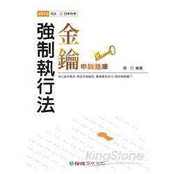 強制執行法-金鑰.申論題庫-2013司法三四等特考<保成>