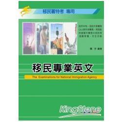 移民專業英文-移民署特考用書<學儒>