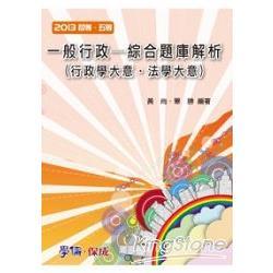 一般行政(綜合題庫解析)2013初等.五等