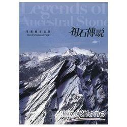 祖石傳說:雪霸國家公園 (DVD)