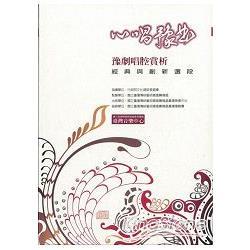 心唱豫曲:豫劇百年經典與新劇唱腔選段賞析(CD)