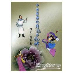 中國農曆之月花與花神