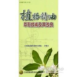 植物精油萃取技術及其改良