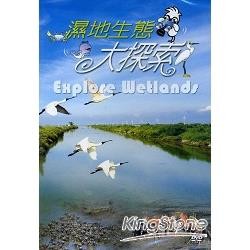 濕地生態大探索(DVD)