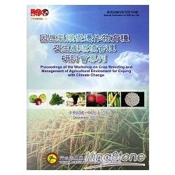 因應氣候變遷作物育種及生產環境管理研討會專刊=Proceedings of the workshop on crop breeding and management of agricultural enviroment for coping with climate change