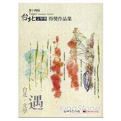 遇 台北.文學 : 第十四屆台北文學獎得獎作品集 = Taipei literature festival /