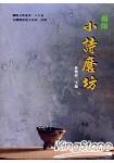小詩磨坊:蘭陽文學叢書65