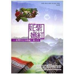 奼紫嫣紅:臺灣特色染織繡工藝文化