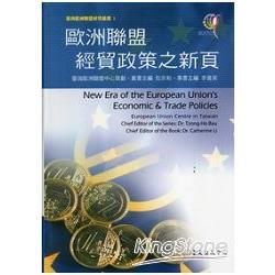 歐洲聯盟經貿政策之新頁=New era of the European Union
