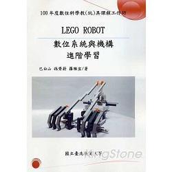 LEGO ROBOT數位系統與機構進階學習