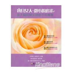 寶貝女人.微小的追求:臺大醫院婦女微創手術專書