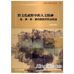 跨文化視野中的人文精神:儒、佛、耶、猶的觀點與對話芻議