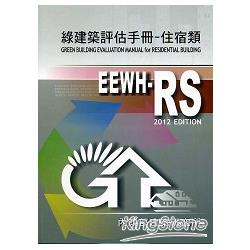 綠建築評估手冊:住宿類(2012年版)