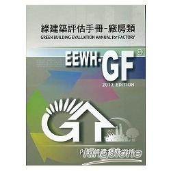 綠建築評估手冊:廠房類(2012年版)