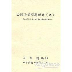 公證法律問題研究(九):司法院98、99年公證實務研究會研究專輯