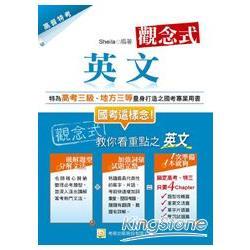 觀念式 英文(高考三級、地方三等)(第4版)