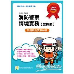消防警察情境實務(含概要)(第1版)