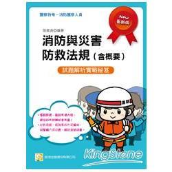 消防與災害防救法規(含概要)(第1版)