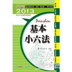 基本小六法(40版):2013法律工具書系列<保成>