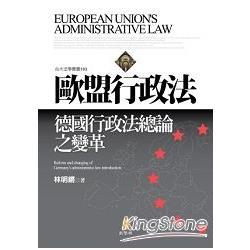 歐盟行政法 : 德國行政法總論之變革 /
