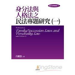 身分法與人格法之民法專題研究