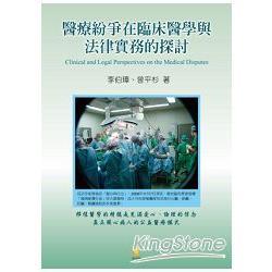 醫療紛爭在臨床醫學與法律實務的探討