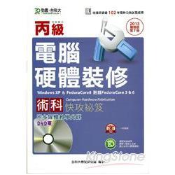 丙級電腦硬體裝修術科快攻秘笈2013年版(附多媒體教學DVD)Win XP+FedoraCore8+附錄FedoraCore 3&6