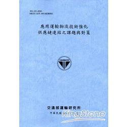 應用運輸物流技術強化供應鏈連結之課題與對策[101藍灰]