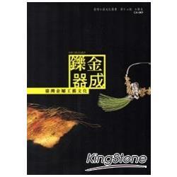 鑠金器成:臺灣金屬工藝文化