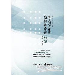 《太上洞玄靈寶空洞靈章經》校箋 = A Commentary on the numinous stanzas of the cavern heavens