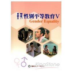 性別平等教育V