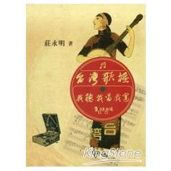 臺灣歌謠 :我聽 我唱 我寫(另開視窗)