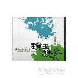 璞玉發光 :  藝術行銷活動作品集 /