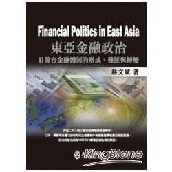 東亞金融政治:日韓台金融體制形成、發展與轉變