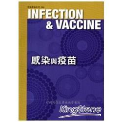 感染與疫苗