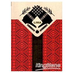 LIMA原住民女性傳統藝術