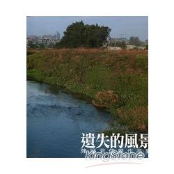 遺失的風景 =Lost landscape :陳冠君個展作品集