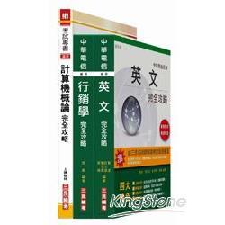 中華電信[業務類]套書-英文、計概、行銷學
