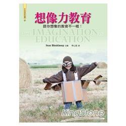 想像力教育 :  跟你想像的教育不一樣! /