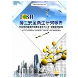 勞保預防職業病健康檢查資料分析-健康管理研究101白M311